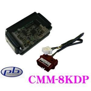 pb ピービー CMM-8KDP アウディ用テレビキャンセラー|creer-net