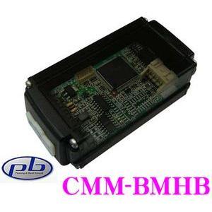 【在庫あり即納!!】pb CMM-BMHB BMW用テレビキャンセラー BMW・1シリーズ(F20)|creer-net