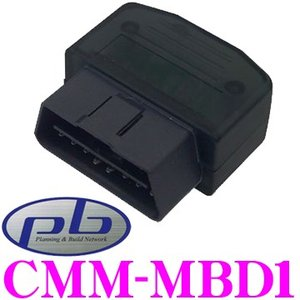 【在庫あり即納!!】pb CMM-MBD1 メルセデスベンツ用テレビ/ナビキャンセラー|creer-net