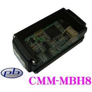 【在庫あり即納!!】pb CMM-MBH8 メルセデスベンツ用テレビキャンセラー|creer-net