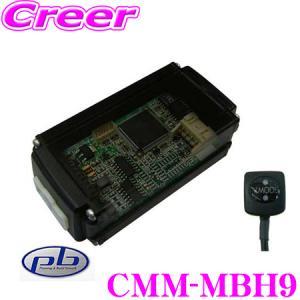 pb CMM-MBH9 メルセデスベンツ用テレビキャンセラー(LED内蔵切替スイッチ無)|creer-net