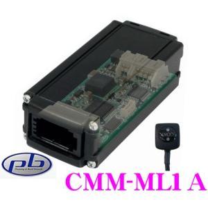 pb ピービー CMM-ML1A アウディ/BMW用テレビキャンセラー|creer-net