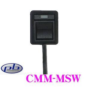 【在庫あり即納!!】pb CMM-MSW テレビキャンセラーCMMシリーズ用オプション LED内蔵切替スイッチ  コード長:2m|creer-net