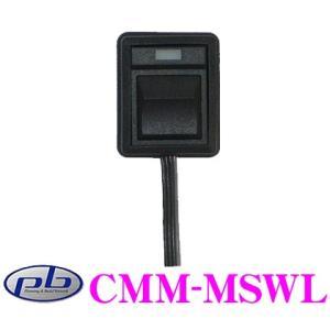 pb ピービー CMM-MSWL テレビキャンセラーCMMシリーズ用オプション LED内蔵切替スイッチ コード長:6m|creer-net