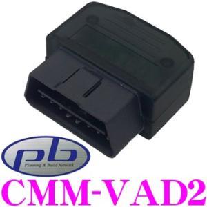 pb CMM-VAD2 アウディ/フォルクスワーゲン用テレビ/ナビキャンセラー|creer-net
