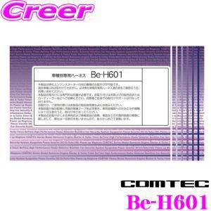 コムテック Be-H601 エンジンスターターCRSシリーズ専用 車種別ハーネス 【日産車用】|creer-net