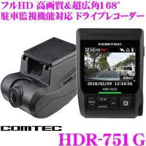【在庫あり即納!!】コムテック GPS搭載ドライブレコーダー...