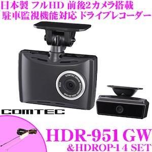 コムテック ドライブレコーダー HDR-951GW&HDROP-14 駐車監視・直接配線コード セット 前後車内2カメラ GPS Gセンサー搭載|creer-net