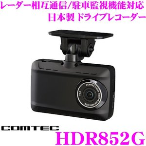【在庫あり即納!!】コムテック ドライブレコーダー HDR852G 高画質370万画素 FullHD常時録画 レーダー探知機相互通信対応  日本製/3年保証 ドラレコ|creer-net