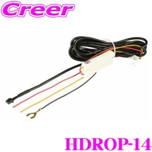 コムテック HDROP-14 駐車監視・直接配線コード ドラ...
