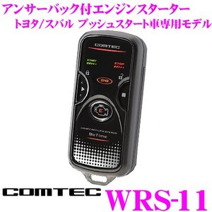 【在庫あり即納!!】コムテック COMTEC エンジンスターター BeTime WRS-11 双方向リモコン エンジンスターター|creer-net