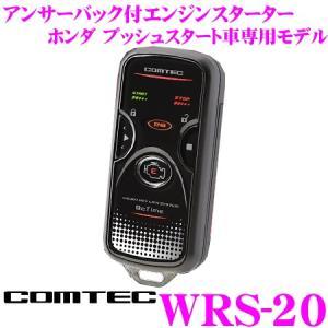 【在庫あり即納!!】コムテック COMTEC エンジンスターター BeTime WRS-20 双方向リモコン エンジンスターター ホンダ用 プッシュスタート車専用モデル |creer-net