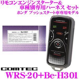【在庫あり即納!!】コムテック COMTEC エンジンスターター&ハーネスセット WRS-20+Be-H301 ホンダ プッシュスタート車専用モデル|creer-net