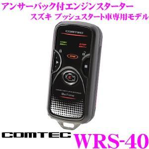 【在庫あり即納!!】コムテック COMTEC エンジンスターター BeTime WRS-40 双方向リモコン エンジンスタータースズキ用 プッシュスタート車専用モデル|creer-net