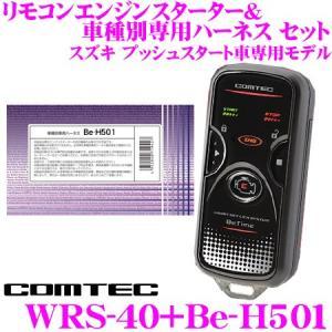 【在庫あり即納!!】コムテック COMTEC エンジンスターター&ハーネスセット WRS-40+Be-H501スズキ プッシュスタート車専用モデル|creer-net