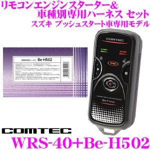 【在庫あり即納!!】コムテック COMTEC エンジンスターター&ハーネスセット WRS-40+Be-H502スズキ プッシュスタート車専用モデル|creer-net