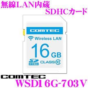 コムテック WSD16G-703V 無線LAN内蔵SDHCカード ZERO 703V に対応