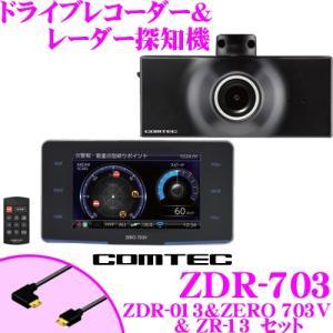 【在庫あり即納!!】コムテック ドライブレコーダー&レーダー探知機 ZDR-703 OBDII接続対応 3.2インチ液晶一体型 ZERO 703V & 高画質|creer-net
