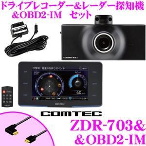 コムテック ドライブレコーダー&レーダー探知機 ZD...