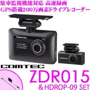 コムテック GPS内蔵ドライブレコーダー ZDR-015&HDROP-09  駐車監視/直接配線コー...