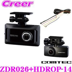 コムテック ドライブレコーダー ZDR026 & HDROP-14 駐車監視・直接配線コード 高画質370万画素 前後2カメラ日本製/1年保証|creer-net