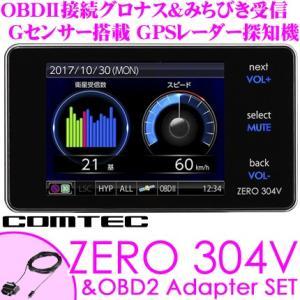 【在庫あり即納!!】コムテック GPSレーダー探知機 ZERO304V&OBD2-R3 OBDII接続コードセット|creer-net