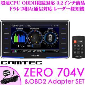 【在庫あり即納!!】コムテック GPSレーダー探知機 ZERO 704V &OBD2-R2 OBDII接続コードセット 最新データ更新無料 3.2インチ液晶|creer-net