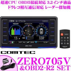 コムテック GPSレーダー探知機 ZERO 705V &OB...