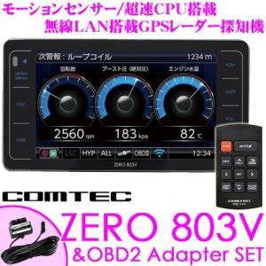 【在庫あり即納!!】コムテック GPSレーダー探知機 ZERO 803V &OBD2-IM 輸入車用OBDII接続コードセット 無線LAN自動データ更新無料|creer-net