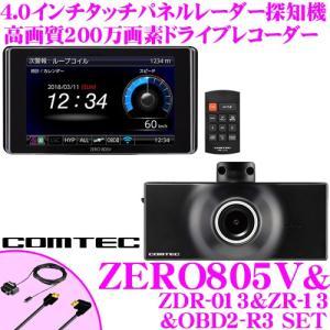【在庫あり即納!!】コムテック GPSレーダー探知機 ドライブレコーダー OBDIIアダプター 相互通信ケーブル セット ZERO 805V ZDR-013 ZR-13 OBD2-R3|creer-net