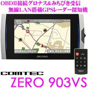 【在庫あり即納!!】コムテック GPSレーダー探知機 ZERO 903VS OBDII接続 無線LAN自動データ更新無料対応 3.2インチ液晶 プッシュ/レバースイッチ搭載|creer-net