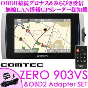 【在庫あり即納!!】コムテック GPSレーダー探知機 ZERO 903VS &OBD2-R2 OBDII接続コードセット 無線LAN自動データ更新無料|creer-net