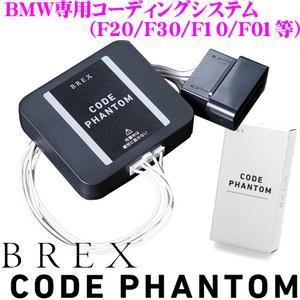 【在庫あり即納!!】日本正規品 BREX CODE PHANTOM for BMW BKC990 ver.2 ブレックス コードファントム コーディング車両カスタマイズシステム|creer-net