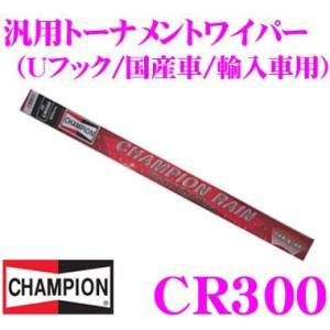 CHAMPION CR300 RAIN 汎用トーナメントワイパー 300mm Uフック 国産車・輸入車用 creer-net