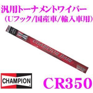 CHAMPION CR350 RAIN 汎用トーナメントワイパー 350mm Uフック 国産車・輸入車用 creer-net