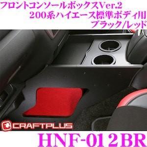 クラフトプラス フロントコンソールボックスVer.2 トヨタ 200系 ハイエース 1/2/3/4/5型 標準ボディ用 HNF-012BR サイドカラー:レッド|creer-net