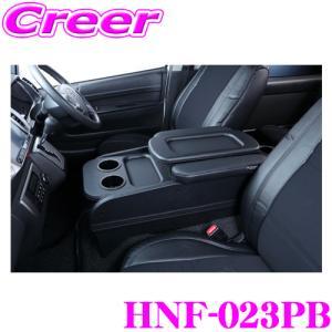 クラフトプラス センターコンソールボックス トヨタ 200系 ハイエース 1/2/3/4/5型 標準ボディ用  HNF-023PB  STAGE3 ブラック|creer-net