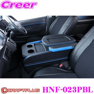 クラフトプラス センターコンソールボックス トヨタ 200系 ハイエース 1/2/3/4/5型 標準ボディ用 内装パーツ HNF-023PBL STAGE3 ブルー|creer-net