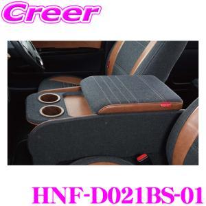 クラフトプラス センターコンソールボックス STAGE1 トヨタ 200系 ハイエース 1-5型 標準ボディ用 HNF-D021BS-01 ブルックリンスタイル Type.1|creer-net