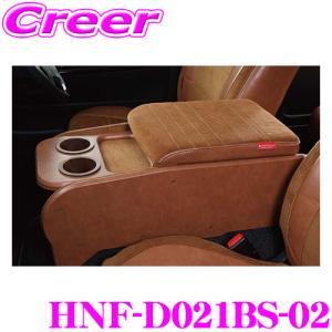 クラフトプラス センターコンソールボックス STAGE1 トヨタ 200系 ハイエース 1-5型 標準ボディ用 HNF-D021BS-02 ブルックリンスタイル Type.2|creer-net
