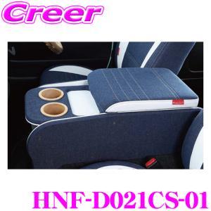 クラフトプラス センターコンソールボックス トヨタ 200系 ハイエース 1/2/3/4/5型 HNF-D021CS-01 st.1 カリフォルニアスタイルType.1|creer-net
