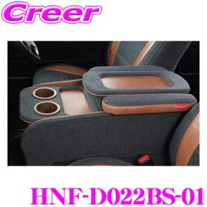 クラフトプラス センターコンソールボックス トヨタ 200系 ハイエース 1〜5型 標準ボディ用 HNF-D022BS-01 STAGE2 Brooklyn style Type.1|creer-net