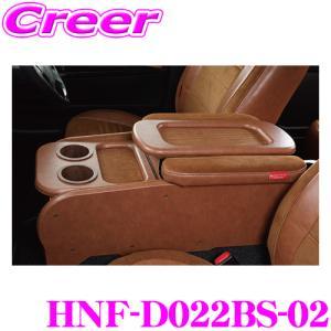 クラフトプラス センターコンソールボックス トヨタ 200系 ハイエース 1/2/3/4/5型 標準用 HNF-D022BS-02 ブルックリンスタイルType.2|creer-net