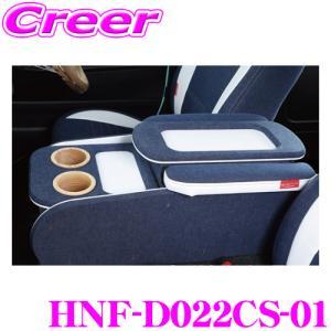 クラフトプラス センターコンソールボックス トヨタ 200系 ハイエース 1/2/3/4/5型 HNF-D022CS-01 st.2 カリフォルニアスタイルType.1|creer-net