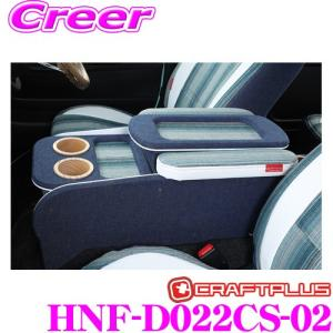 クラフトプラス センターコンソールボックス トヨタ 200系 ハイエース 1/2/3/4/5型 HNF-D022CS-02 st.2 カリフォルニアスタイルType.2|creer-net