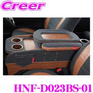 クラフトプラス センターコンソールボックス トヨタ 200系 ハイエース 1/2/3/4/5型 HNF-D023BS-01 st.3 ブルックリンスタイルType.1|creer-net