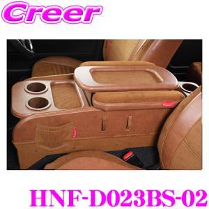 クラフトプラス センターコンソールボックス トヨタ 200系 ハイエース 1/2/3/4/5型 HNF-D023BS-02 st,3 ブルックリンスタイルType.2|creer-net