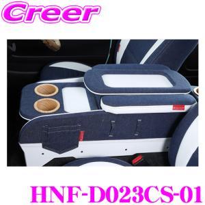 クラフトプラス センターコンソールボックス トヨタ 200系 ハイエース 1/2/3/4/5型 HNF-D023CS-01 sst.3 カリフォルニアスタイルType.1|creer-net