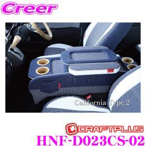 クラフトプラス センターコンソールボックス トヨタ 200系 ハイエース 1/2/3/4/5型  HNF-D023CS-02 3 カリフォルニアスタイルType.2|creer-net