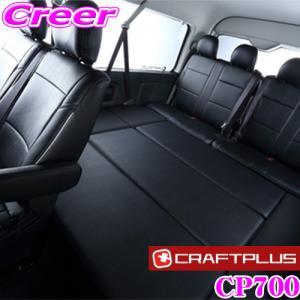クラフトプラス CP700 ベッドキット トヨタ 200系 ハイエース ワゴンGL 1/2/3/4/5型 ワイドボディ用 内装パーツ HWC-700PB|creer-net